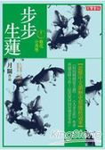 步步生蓮(卷十二) 蓮花分秀萼