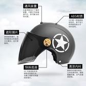 AD電動摩托車頭盔男女夏季防曬半覆式輕便電瓶機車安全帽四季通用