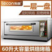 樂創單層烤箱商用一層兩盤面包店烤箱商用大型大容量電熱一盤燃氣igo 美芭