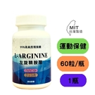 左旋精胺酸膠囊60粒 L-arginine 60粒 99%精氨酸 一氧化氮 NO男性保健 運動保健 高功效 現貨