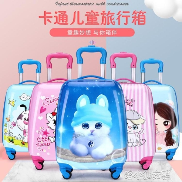 卡通兒童拉桿箱愛女行李箱18寸萬向輪男旅行箱16寸寶寶 花樣年華