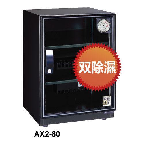 收藏家 AX2-80 高智能雙除濕電子防潮箱