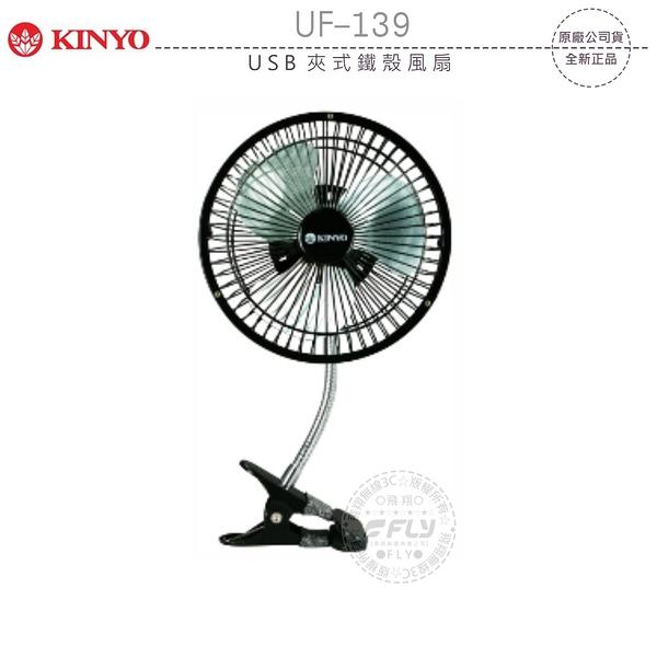《飛翔無線3C》KINYO 耐嘉 UF-139 USB 夾式鐵殼風扇 │公司貨│鋁製扇葉設計 金屬網框