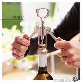 開塞鑚  紅酒開瓶器 起子 開瓶器多功能 igo魔方數碼館
