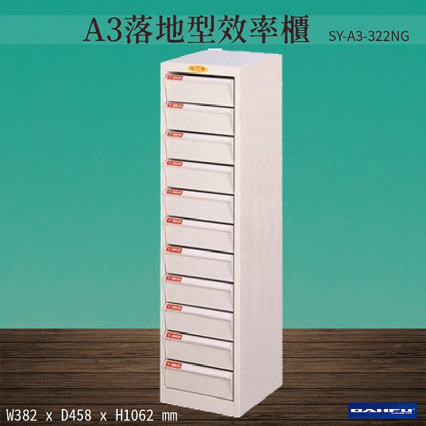 【 台灣製造-大富】SY-A3-322NG A3落地型效率櫃 收納櫃 置物櫃 文件櫃 公文櫃 直立櫃 辦公收納