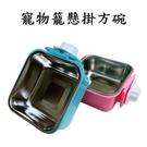 【南紡購物中心】【珍愛頌】LB015 防打翻 方型掛碗