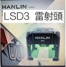 【免運】HANLIN 耗材 專用 LSD3 雷射頭 1500mw