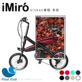 iMiro SIVRAC(第三代) 折疊電動輔助自行車-可替換式車殼