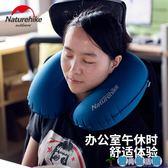 超輕旅行枕便攜飛機靠枕護頸枕 辦公室午睡U型充氣枕 LY3090『愛尚生活館』