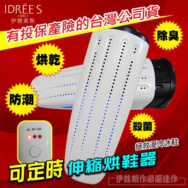 【PH-14】【伸縮+定時】烘鞋機 乾鞋器【台灣伊德萊斯公司貨】暖鞋器  烘乾機 紫外線