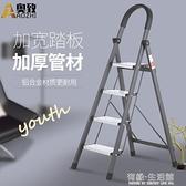 梯子家用摺疊梯多功能室內人字梯加厚鋁合金踏板五步梯行動伸縮AQ 有緣生活館