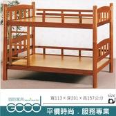 《固的家具GOOD》133-002-AG 柚木3.5尺直板圓柱雙層床【雙北市含搬運組裝】