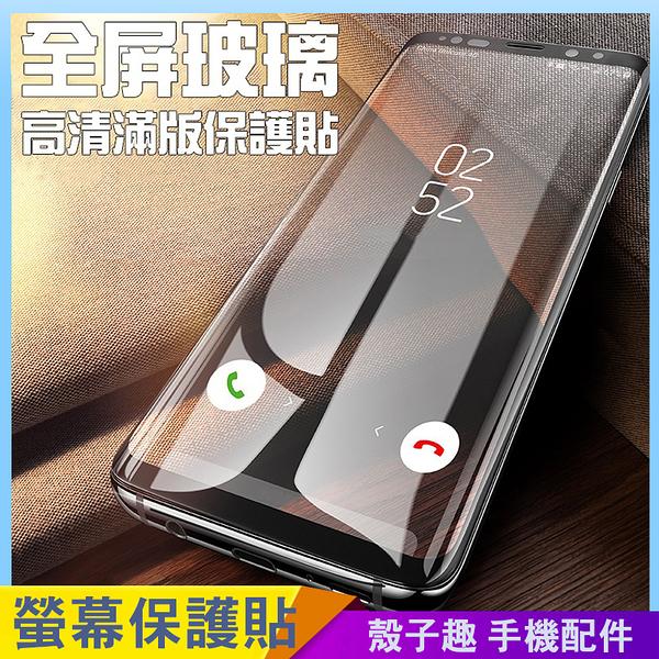 3D曲面保護貼 Sony XZ3 XZ2 XZ Premium 鋼化玻璃貼 滿版覆蓋 鋼化膜 XA1 XA2 Ultra XZs 手機螢幕貼