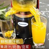 榨汁機 榨汁機家用全自動果蔬多功能原汁機小型炸水果汁機低速 芊墨左岸LX