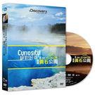 絕對好奇:透視黃石公園DVD