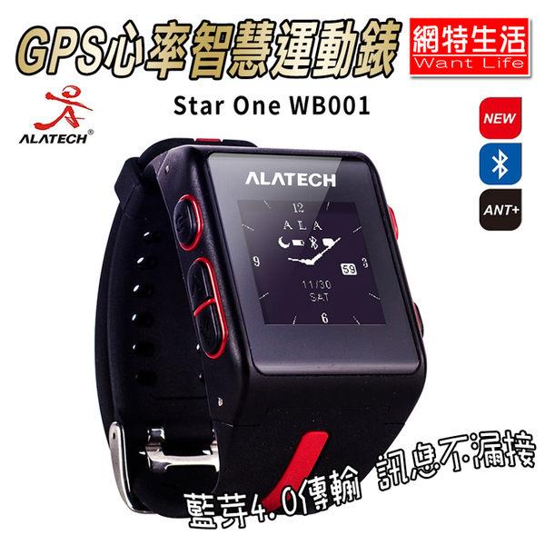 【網特生活】ALATECH Star One GPS腕式心率智慧運動錶 跑步/自行車/馬拉松/藍牙 (WB001)