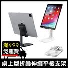 桌面支架 手機 平板專用 便攜型 方便攜帶 iPad 三星平板 平板電腦 桌上型 折疊支架 穩固 多角度