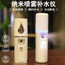 蒸臉器 納米噴霧補水儀手持噴霧臉部保濕加濕器美容儀便攜式冷噴補水神器 每日下殺NMS