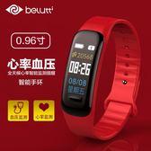 818好康 全館85折布魯蒂智能手環男心率血壓監測運動手表