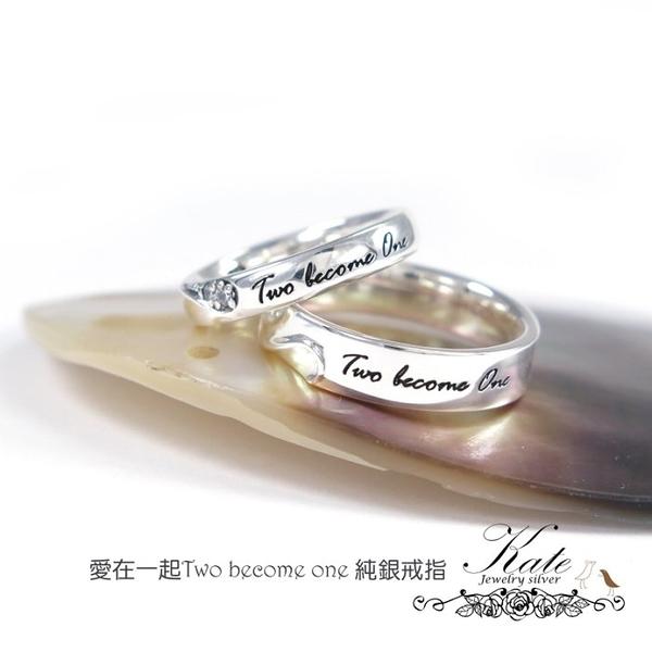銀飾純銀戒指 Two become one 合而為一 愛心鑲鑽 對戒 925純銀寶石戒指 #10 14 KATE銀飾