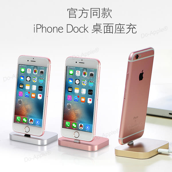 【E76】官方同款 Lightning Dock iPhone 7 6 6S Plus 5 5S SE 底座 座充 充電