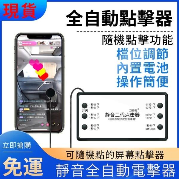 【免運現貨】手機屏幕點擊器 自動熒幕點擊器 直播點贊 靜音物理點屏器 點擊神器 多品牌支援