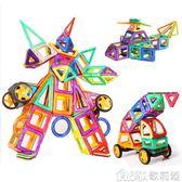 兒童積木 磁力片積木兒童益智玩具磁鐵吸鐵石拼裝1-2-3-6-7-8-10周歲男孩女 歌莉婭