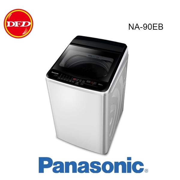 Panasonic 國際牌 9kg 單槽洗衣機 NA-90EB-W 飛梭導流迴轉盤 公司貨