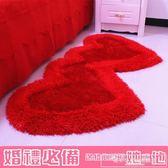 簡約加厚浪漫紅心愛心婚房婚禮床邊毯客廳臥室兒童房家用地毯地墊igo『韓女王』
