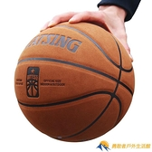 室外耐磨真皮牛皮手感學生7號成人比賽翻毛籃球5號兒童【勇敢者】