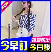 [24hr-快速出貨]  [最後搶購 ] 春夏 韓版 女裝 時尚 條紋 露肩 吊帶 襯衣 襯衫 露肩 綁帶