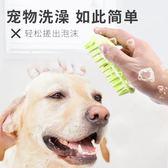狗狗洗澡刷子泰迪比熊按摩神器大型犬寵物用品金毛沐浴露貓咪針梳 朵拉朵衣櫥