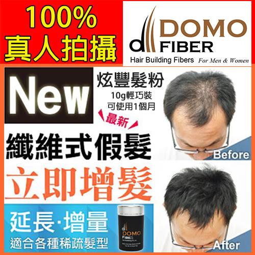 纖維假髮最新款【Domo Fiber炫豐髮粉 10g 】稀疏剋星 增髮利器 歐美熱銷震撼登場