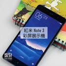 【妃凡】紅米 Note 3 彩屏展示機 樣品機 模型機 展示機 手機模型 包膜練習 小米 Redmi Xiaomi