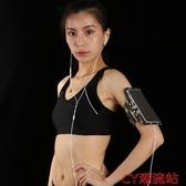 手機臂包紫府運動手機臂套男女款通用臂帶手腕包健身裝備臂袋跑步手機臂包CY潮流