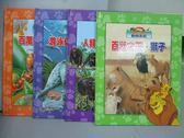 【書寶二手書T1/少年童書_QKT】動物王國-百獸之王獅子_人類近親黑猩猩等_共4本合售