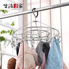 30夾曬衣架 生活采家 台灣製304不鏽鋼 陽台晾曬 室內室外 收納罝物架#27006