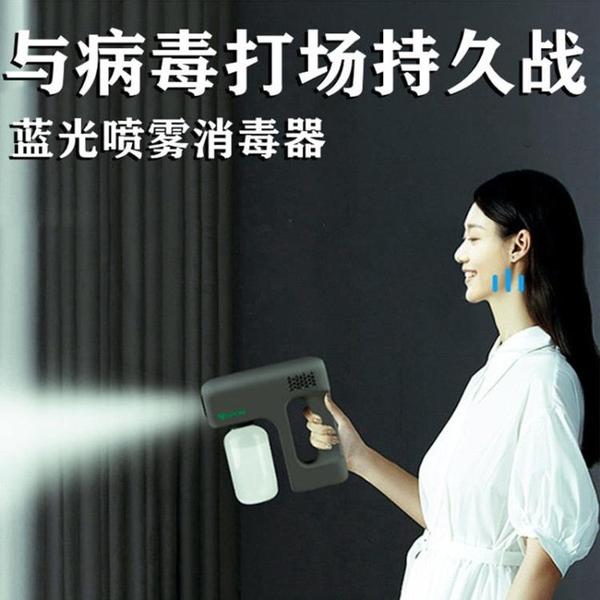 室內噴霧消毒機霧化藍光殺毒槍充電式無線手持便捷消毒辦公室消毒快速出貨