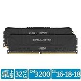 Micron 美光 Crucial Ballistix D4 3200 64G(32G*2雙通)(黑散熱片)桌機超頻記憶體 BL2K32G32C16U4B