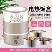 電熱飯盒保溫可插電加熱自熱蒸煮熱飯神器帶飯鍋桶上班族便攜便當 全館鉅惠