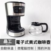【晶工】電子式美式咖啡壺 JK-917