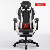 眷戀電腦椅家用辦公椅可躺游戲座椅網吧競技賽車椅子電競椅 js12317『小美日記』