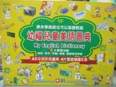 【書寶二手書T8/少年童書_ZKL】幼福兒童美語圖典