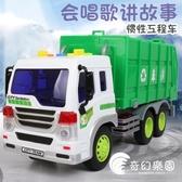 會講故事大號電動清潔車工程車垃圾車環衛車兒童玩具車寶寶女男孩-奇幻樂園