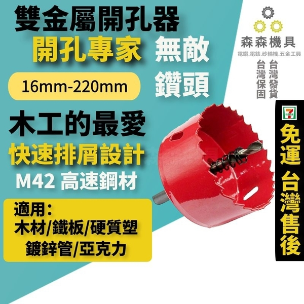 開孔直徑90mm【台灣現貨 木材開孔器】工孔鋸 木材開孔器 開孔器 石膏板 塑料 雙金屬開孔器