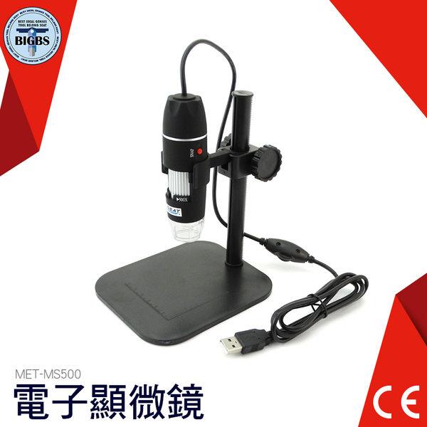 利器五金 電子顯微鏡外接式 USB電子顯微鏡 放大鏡 內窺鏡 500倍放大