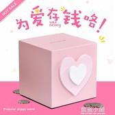 韓國創意兒童存錢罐可愛女生心型生日禮物儲錢罐卡通硬幣筒儲蓄罐 藍嵐
