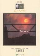 二手書博民逛書店 《謝幕: Curtain》 R2Y ISBN:9573248441│遠流出版