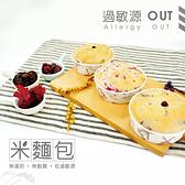【Kiseki-Bakery】米麵包-葡萄乾/洛神花/蔓越莓-綜合口味 120g