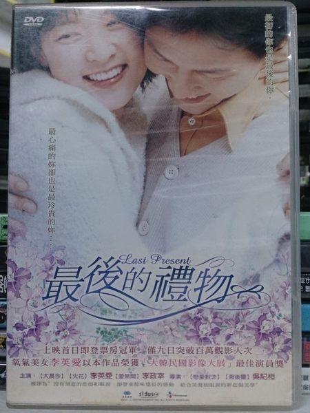 影音專賣店-D03-022-正版DVD*韓片【最後的禮物】-李政宰*李英愛*金泰熙